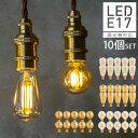 【10個セット】【口金E17】【調光器対応】エジソン電球 エジソンバルブ LED 照明 エジソン電球 レトロ シャンデリア用…