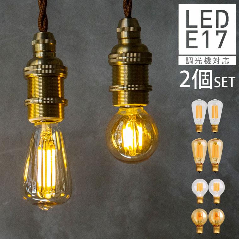 【2個セット】【口金E17】【調光器対応】エジソン バルブ LED E17 LED電球 照明 エジソン電球 レトロ フィラメントLED シャンデリア おしゃれ