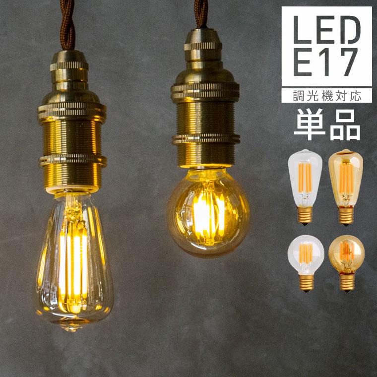 【口金E17】【調光器対応】エジソン バルブ EDISON BULB (LED/100V) LED 照明 エジソン電球 ミニサイズ レトロ電球 電球色 クリア 調光対応 豆電球 フィラメントLED電球 シャンデリア用 ミニクリプトン形LED 暖色 裸電球