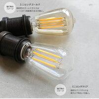 消灯時もかわいいガラスタイプのLED電球