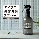 【最大1,000円クーポン】メンズ 洗顔 WOOMEN(ウーメン) クレンジングスプレー 300ml 男性用 洗顔料 皮脂汚れ 皮脂油…