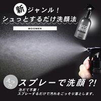 新ジャンル!シュっとするだけ洗顔法。