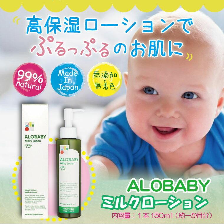 アロベビー ALOBABY ミルクローション 150ml オーガニック スキンケア ボディミルク 保湿ケア 乾燥肌 保湿乳液