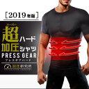 加圧シャツ メンズ 強化 加圧Tシャツ 「モアプレッシャー ハード」 加圧インナー 着るだけ ハード 加圧 トレーニング 猫背 姿勢 矯正 男性用 着圧 半袖 ...