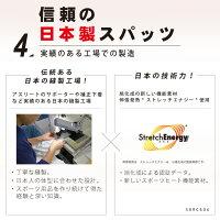 4、信頼の日本製スパッツ。
