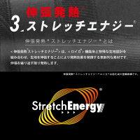 3、伸張発熱ストレッチエナジー。