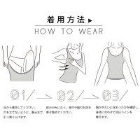 女性用加圧タンクトップ着用方法(足からはいてご着用ください)