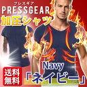 【ネイビー20%OFF】 加圧シャツ メンズ モアプレッシャー 加圧インナー ネイビー 筋トレ 猫背 姿勢 矯正 半袖 腹筋 着…