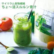 サイリウムハスク配合、食物繊維×乳酸菌のちょ〜活スルルン青汁。