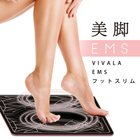 【9月末発送予定】足裏EMS 足用 VIVALA EMS フットスリム 脚痩せ 足痩せ 歩行機能 土踏まず トレーニング 足首 ふくらはぎ 太もも すね 健康器具 健康グッズ 充電式 人気
