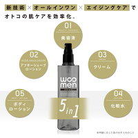 ウーメンオールイワン化粧水。化粧水、美容液、アフターシェイブローション、ボディローション、加齢臭対策
