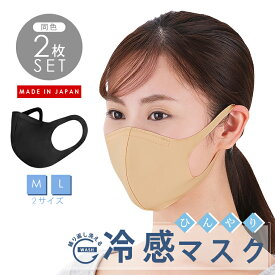 冷感マスク 洗える 日本製 2枚入り 接触冷感 夏用 ひんやり 冷却 布製 クール 涼しい 涼感 普通サイズ 大きいサイズ 男性用 女性用 大人用 熱中症対策 立体マスク 布製 繰り返し 形状記憶 伸縮性 黒 ブラック ベージュ 在庫あり