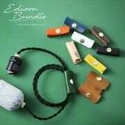 「エジソンバンドル」照明器具、ペンダントライトのコード調節用レザークリップ。コードリール。レザーバンドル。本革。