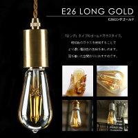 エジソンバルブLED「E26ロングゴールド」詳細