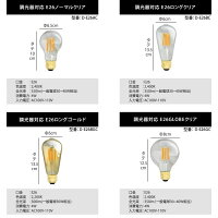 エジソン電球LED4種類、詳細サイズ。