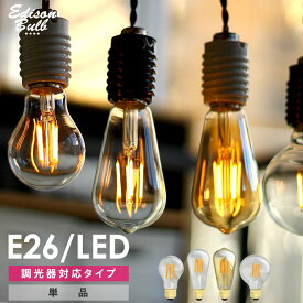 【調光器対応】エジソンバルブ E26 LED電球(LED/4W/100V/口金E26) LED 照明 エジソン電球 調光タイプ フィラメントLED エジソン球 ボール球