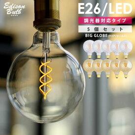 【5個セット】スパイラル BIG GLOBE エジソンバルブLED E26 大きいボール球 調光器対応 エジソン電球 LED電球 電球色 おしゃれ フィラメントLED 暖色 インテリア照明(LED/4W/100V/口金E26) エジソン電球 裸電球 丸型ランプ