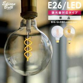【スパイラル BIG GLOBE】大きいボール球 エジソン バルブLED E26【調光器対応】(LED/4W/100V/口金E26) エジソン電球 裸電球 ボール型電球 丸型 暖色 LED電球 裸電球 電球色 ビッググローブ