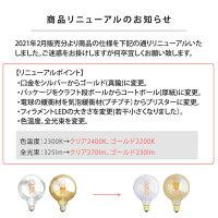 【スパイラルBIGGLOBE】大きいボール球エジソンバルブLEDE26【調光器対応】(LED/4W/100V/口金E26)エジソン電球裸電球ボール型電球丸型