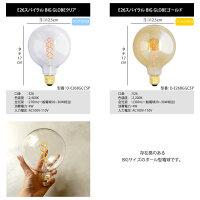 エジソン電球LED商品詳細