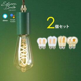【2個セット】スマートLED電球 エジソンバルブLEDスマート E26 Wi-Fi電球 エジソンスマート 裸電球 Wi-Fi アプリ操作 音声操作 おしゃれ アレクサ グーグルホーム 対応 ライト ランプ 正規品 IoT家電 エジソン電球