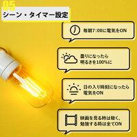 シーン設定をすれば一括で複数のエジソンスマート電球を操作できます。タイマー設定も便利。