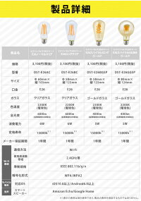 IOT対応のエジソン電球商品詳細