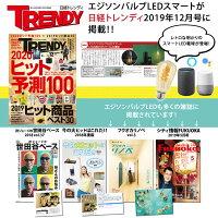 日経トレンディに掲載されたスマート家電です。可愛いパッケージ