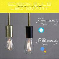 アレクサやグーグルアシスタントで音声操作が可能なお洒落なLED電球。デザイン性のあるかわいいスマート電球