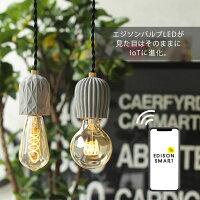 レトロにもモダンテイストにも。裸電球でさまになるスマートLED電球「エジソンバルブLEDスマート」