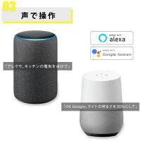 AmazonEcho(アマゾンエコー)、GoogleHome(グーグルホーム)などのAIスピーカーと接続して照明を音声操作可能