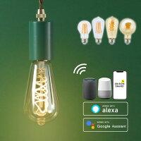 スマートLED電球「エジソンバルブLEDスマート」エジソン電球のWi-Fi電球が遂に登場
