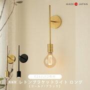 真鍮ブラケットライト、ウォールライト、壁直付け照明。ブラック、真鍮ゴールド。おしゃれ。カッコイイ。直線千
