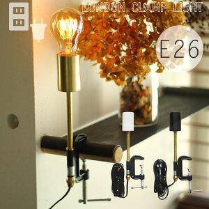 ロンドンクランプライト E26 照明器具 デスクライト 卓上ランプ 固定 卓上ライト コンセントプラグ 裸電球用 ソケット 真鍮 かっこいい おしゃれ led インテリア クリップライト