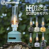 2020年バージョン。最新モデル。MORIMORIのLEDランタンスピーカー。充電式。おしゃれ。かっこいい。かわいい。音楽が聴ける