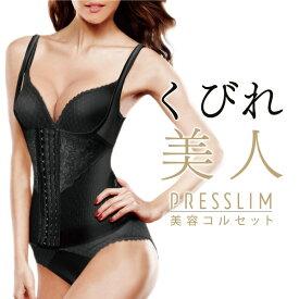 コルセット ダイエット プレスリム レディース 女性用 加圧 ウエストニッパー ボディシェイパー タンクトップ型美容コルセット ホック式 ブラック 矯正下着 補正下着 かわいい 着るだけ 引締め