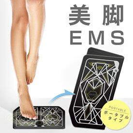 折りたたみ足用EMS 足裏 ふくらはぎ 太もも用「プレスリム EMSフットスリム ポータブル」美脚 むくみ 痩せ トレーニング 充電式 マッサージ 持ち運び 旅行 出張 収納に便利 筋肉 健康器具 人気 女性 男性 メール便