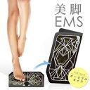 折りたたみ足用EMS 足裏 ふくらはぎ 太もも用「プレスリム EMSフットスリム ポータブル」美脚 むくみ 痩せ トレーニン…
