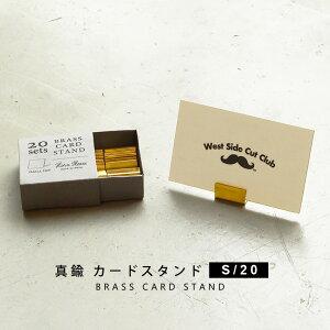 真鍮カードスタンド Sサイズ 20個入り ブラス ゴールド 値札立て メモスタンド プライスカードスタンド 名刺カード立て ポストカード ネームスタンド おしゃれ かわいい レトロ アンティー