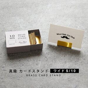 真鍮カードスタンド【ワイドSサイズ】10個入り プライスカード立て ブラス ゴールド 金色 ポストカード立て 値札立て POP立て メモスタンド ドリンクメニュースタンド おしゃれ レトロ かわ