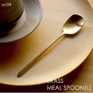 ブラス ミール スプーン(L)04 真鍮 カトラリー ティースプーン ジャムスプーン 平ら 薄い 華奢な柄 キッチンギフト 食卓 おしゃれ かわいい カフェスプーン 高級感 重厚感