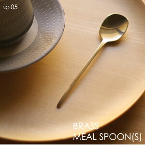 ブラス ミール スプーン(S)05 真鍮製ミニスプーン カトラリー ティースプーン カフェスプーン ジャムスプーン デザート用 細い おしゃれ かわいい 子供用にも エレガント 高級感 金色 ゴー