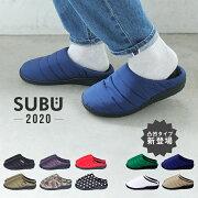 日本正規品「SUBU(スブ)」冬用サンダル、冬のサンダル、スリッポン、スリッパ。2020年最新バージョン