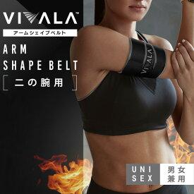【二の腕専用】ダイエットベルト 二の腕 痩せ グッズ 温めるサウナ発汗ベルト サポーター 「VIVALA(ビバラ)」男女兼用 メール便