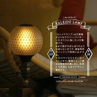 カレイドランプは、まるで提灯やぼんぼりのような暖色系(電球色)の柔らかい灯りで、LEDなのに眩しくなく、間接照明やインテリア照明におすすめ。