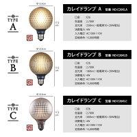 ユニークで唯一無二!カレイドランプ電球の商品詳細。(眩しくない明るさを抑えた電球です。)