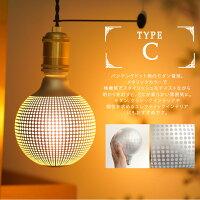 カレイドランプタイプC(パンチングドット柄)。無機質、シルバーのメタリックカラーの電球。