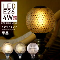 和柄やモダン柄がフロスト電球に施されたデザイン電球。LED電球。カレイドランプ。KALEIDOLAMP。万華鏡のように美しいLED電球。口金E26。エジソン電球。