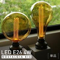大きいサイズのLED電球。エジソンバルブLEDノスタルジアBIGノーマル、ビッググローブ200。おしゃれLED電球。レトロ、かわいい、かっこいい。ラージ。特大。LED電球。