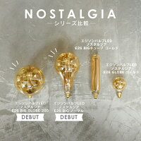 ノスタルジアシリーズのサイズ比較。大きいLED電球です。存在感抜群。